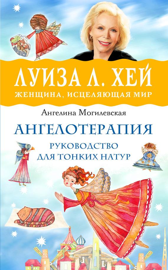 Ангелина Могилевская «Ангелотерапия – руководство для тонких натур»