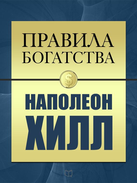 Обложка книги. Автор - Наполеон Хилл