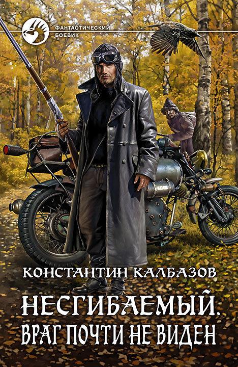 Константин Калбазов «Несгибаемый. Враг почти не виден»