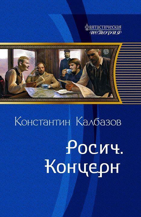Константин Калбазов «Росич. Концерн»