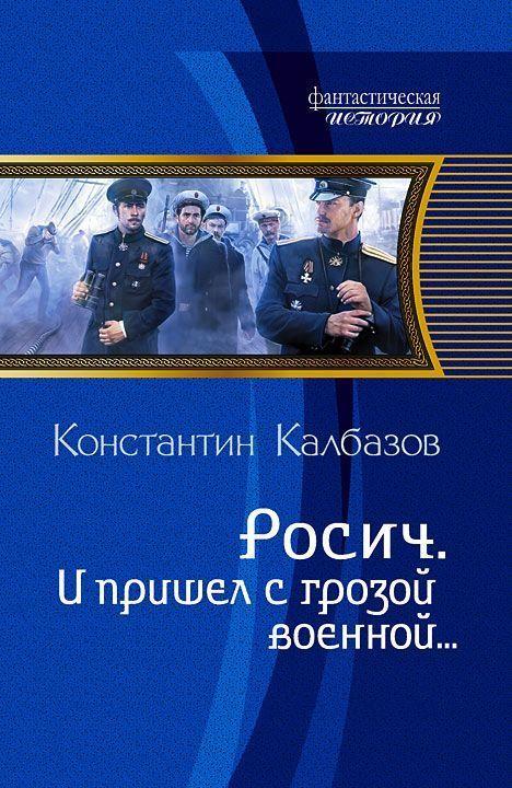 Константин Калбазов «Росич. И пришел с грозой военной…»