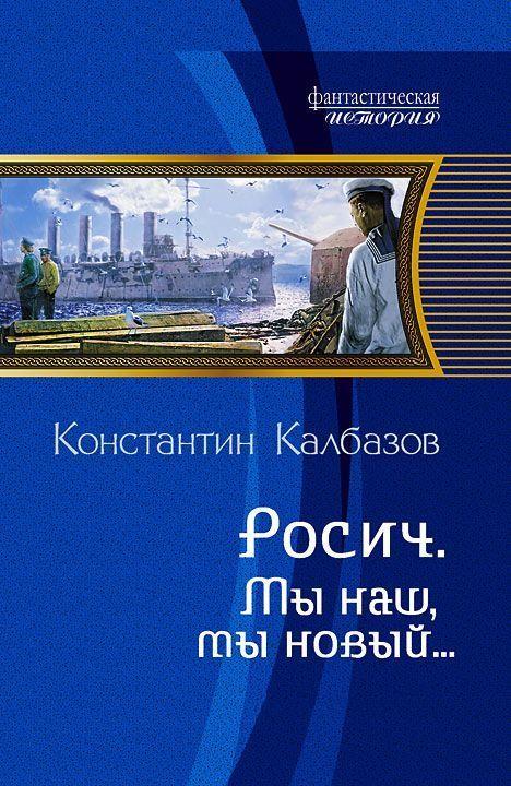 Константин Калбазов «Росич. Мы наш, мы новый…»