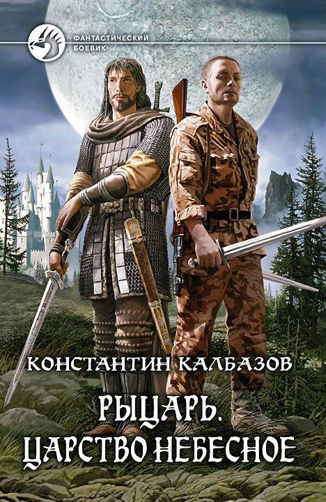 Константин Калбазов «Рыцарь. Царство Небесное»