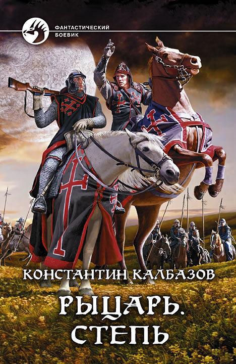 Константин Калбазов «Рыцарь. Степь»