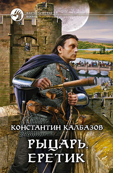 Константин Калбазов «Рыцарь. Еретик»