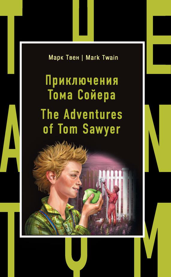 Приключения Тома Сойера / The Adventures of Tom Sawyer