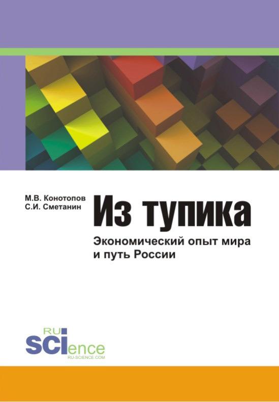 фото обложки издания Из тупика: Экономический опыт мира и путь России