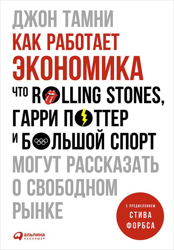 фото обложки издания Как работает экономика: Что Rolling Stones, Гарри Поттер и большой спорт могут рассказать о свободном рынке