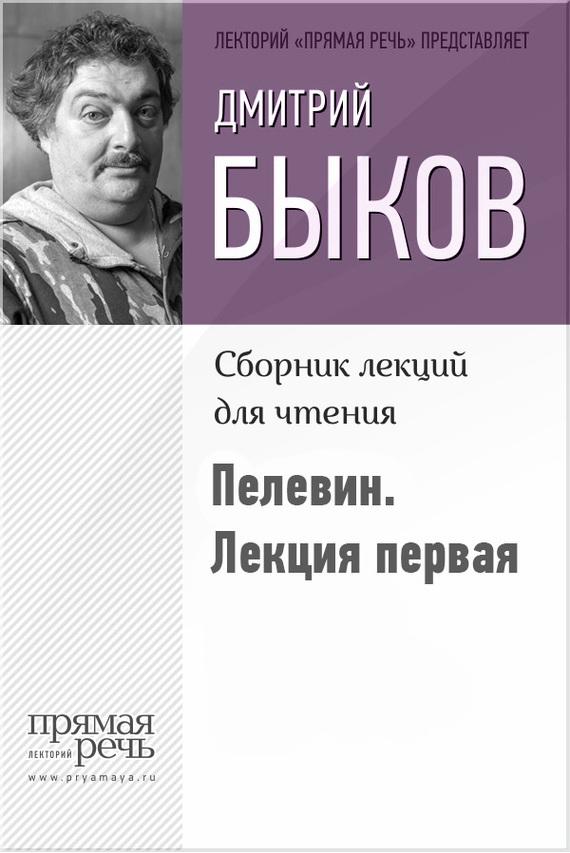Дмитрий Быков «Быков о Пелевине. Путь вниз. Лекция первая»