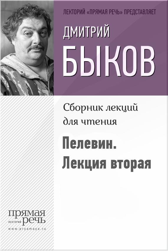 Дмитрий Быков «Быков о Пелевине. Лекция вторая»