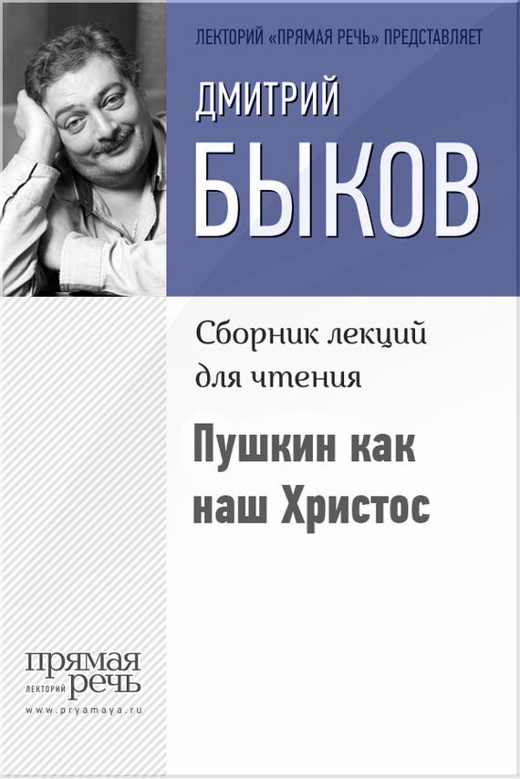 Пушкин как наш Христос