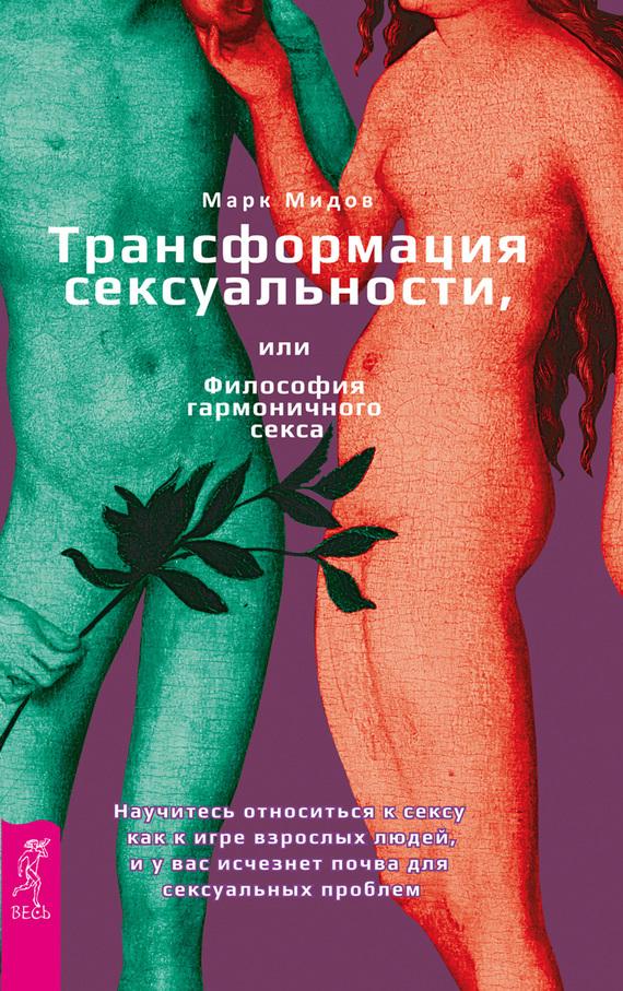 Марк Мидов «Трансформация сексуальности, или Философия гармоничного секса»
