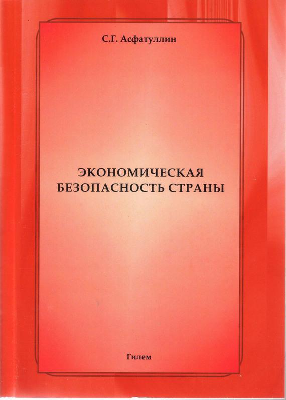 фото обложки издания Экономическая безопасность страны