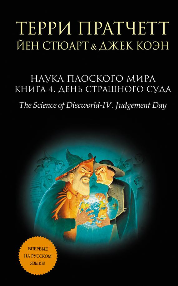 Терри Пратчетт, Йен Стюарт, Джек Коэн «Наука Плоского мира. Книга 4. День Страшного Суда»