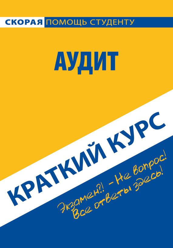 Обложка книги Аудит. Краткий курс