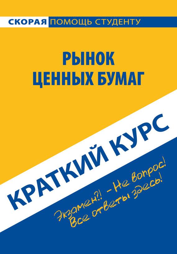 Обложка книги Рынок ценных бумаг. Краткий курс