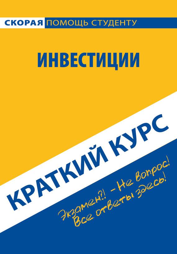 Обложка книги. Автор - Антон Кошелев