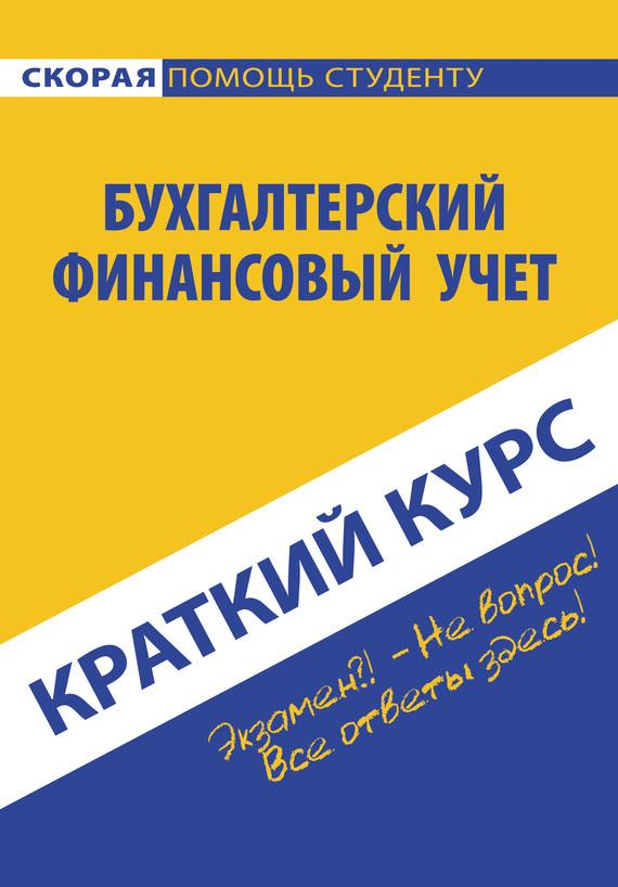 Обложка книги Бухгалтерский финансовый учет