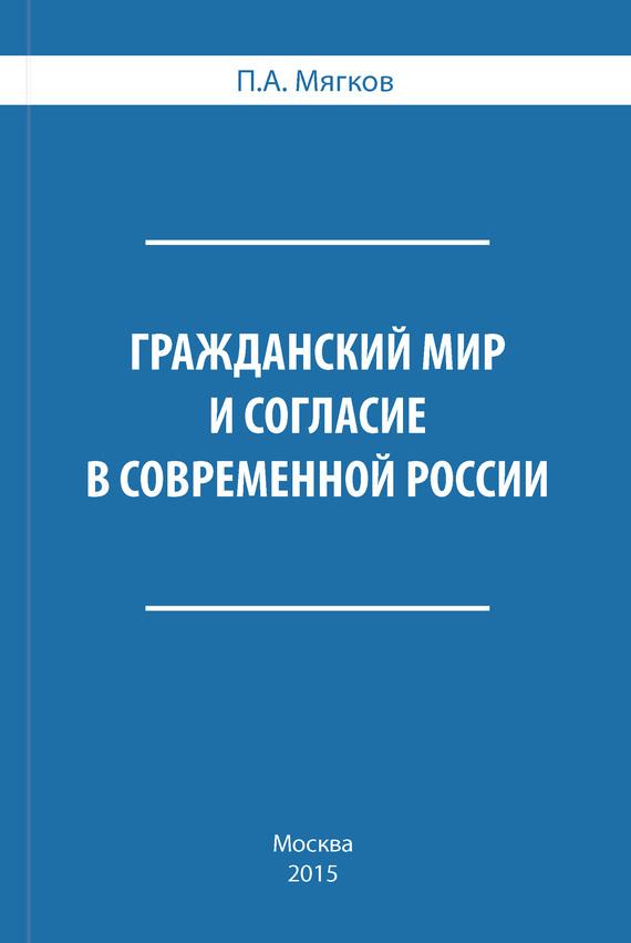 Обложка книги. Автор - П. Мягков