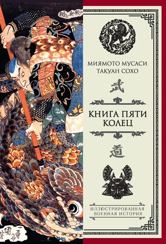 Миямото Мусаси, Такуан Сохо «Книга пяти колец (сборник)»