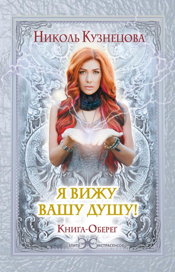 Николь Кузнецова «Я вижу вашу душу! Книга-оберег»