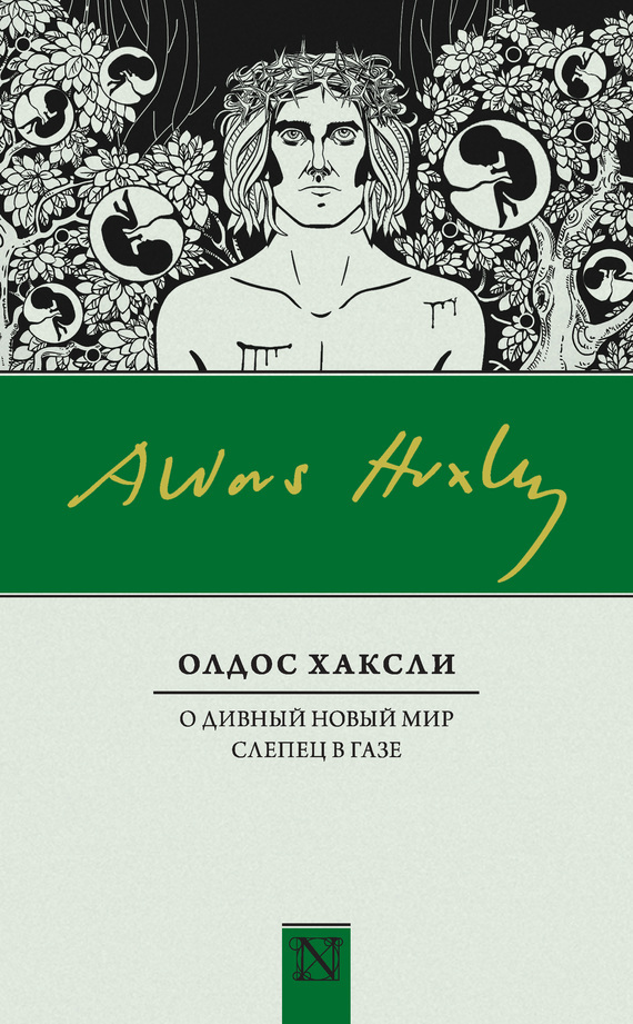 Олдос Хаксли «О дивный новый мир. Слепец в Газе (сборник)»