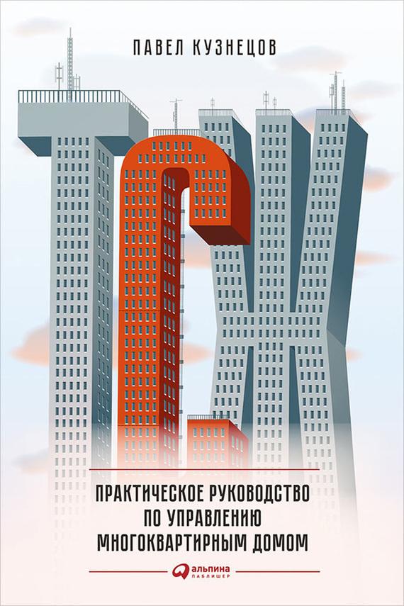 Обложка книги ТСЖ. Практическое руководство по управлению многоквартирным домом
