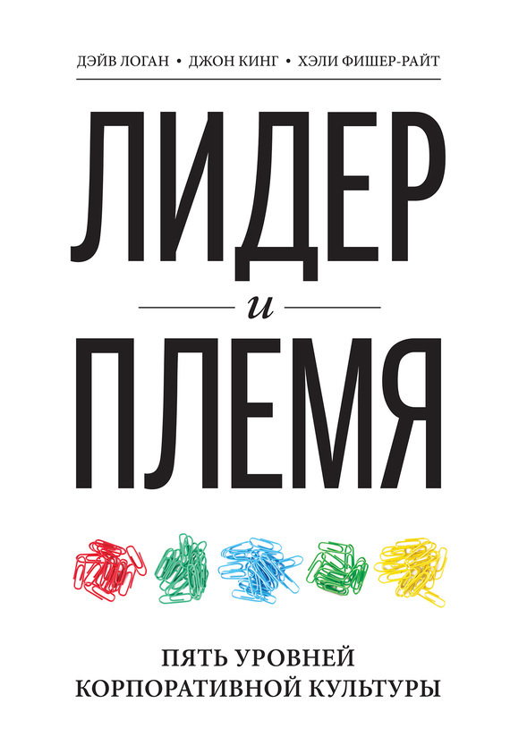 Обложка книги Лидер и племя. Пять уровней корпоративной культуры
