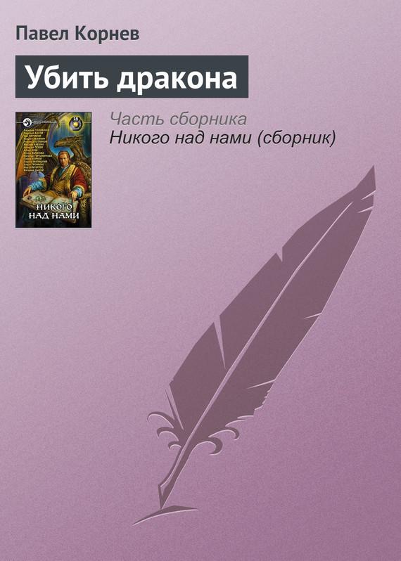 Павел Корнев «Убить дракона»