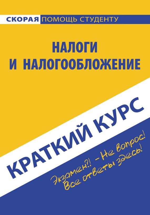 Обложка книги Налоги и налогообложение