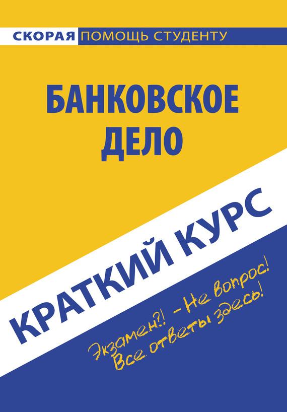 Обложка книги Банковское дело