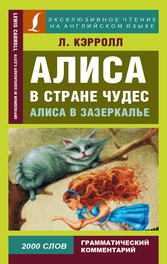 Алиса в Стране чудес / Alice's Adventures in Wonderland. Алиса в Зазеркалье / Through the Looking-glass, and What Alice Found There – Льюис Кэрролл, Елена Лаптева, Дарья Положенцева