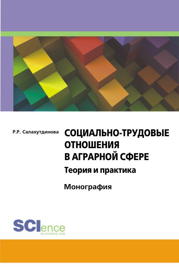 Обложка книги Социально-трудовые отношения в аграрной сфере. Теория и практика