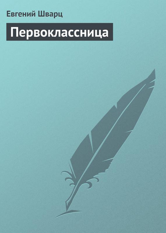 Евгений Шварц «Первоклассница»
