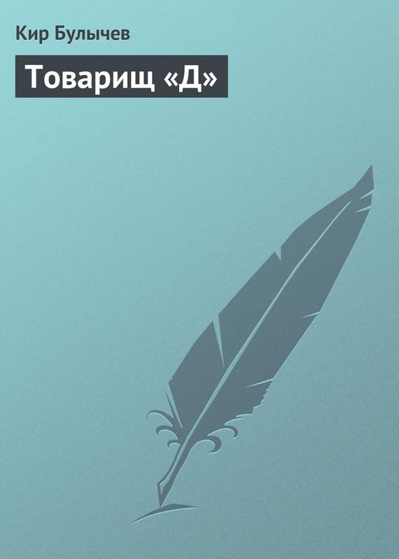 Кир Булычев «Товарищ «Д»»