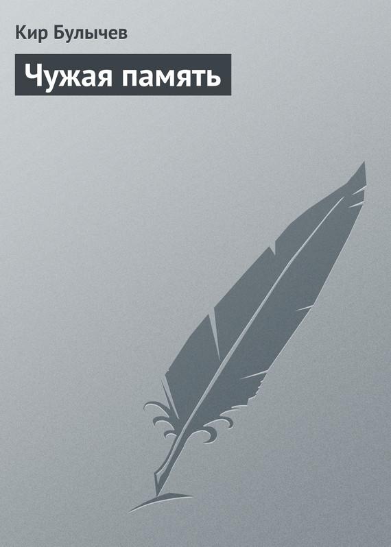 Кир Булычев «Чужая память»