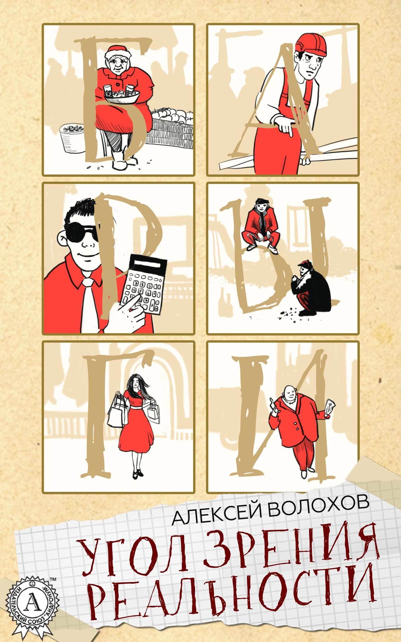 Обложка книги. Автор - Алексей Волохов