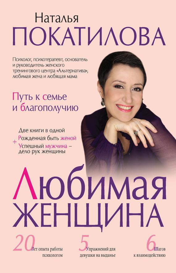 Наталья Покатилова «Любимая женщина. Путь к семье и благополучию (сборник)»