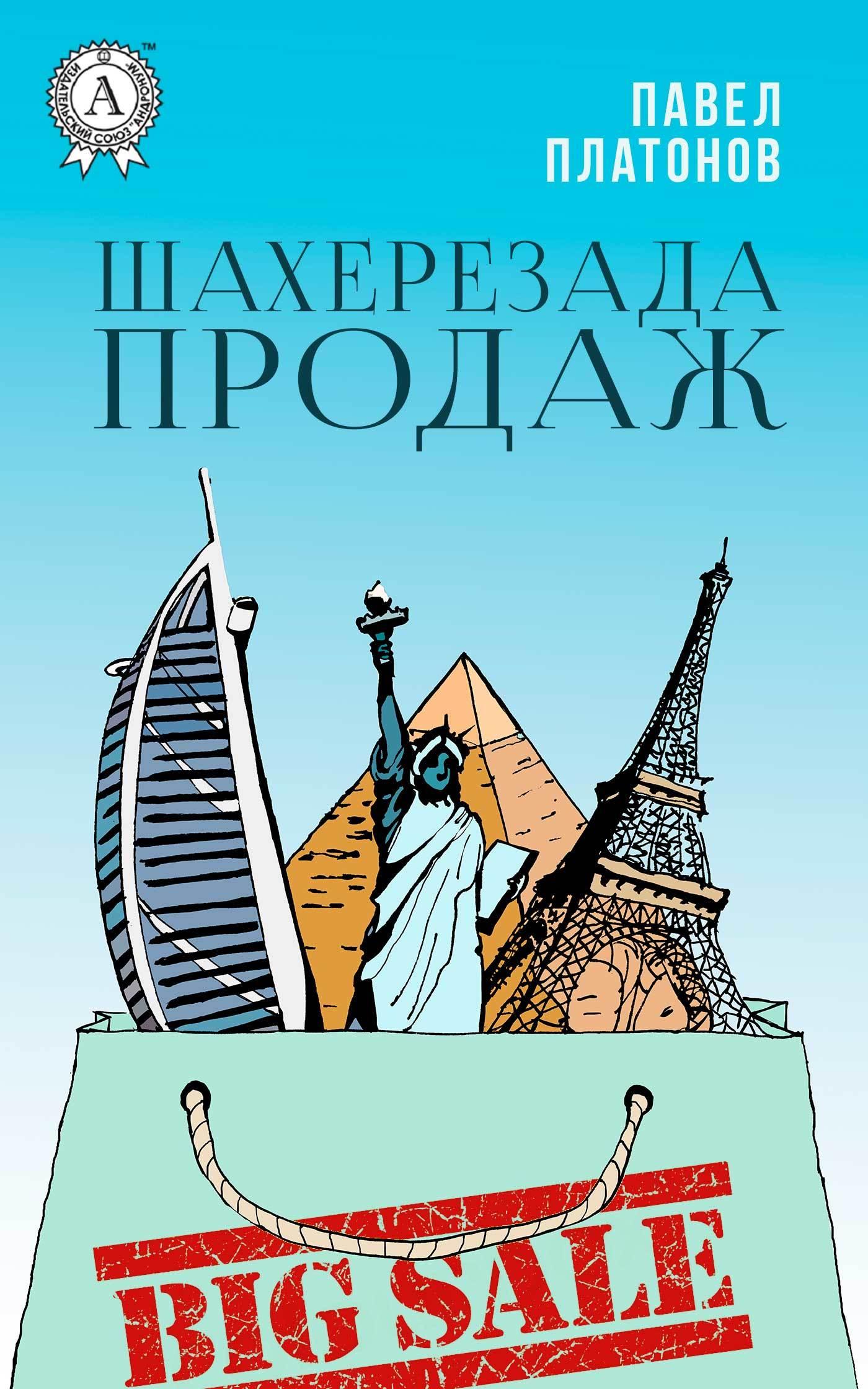 Обложка книги. Автор - Павел Платонов