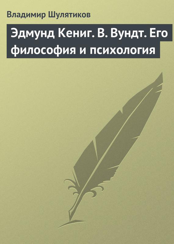 Скачать книги по философии психологии