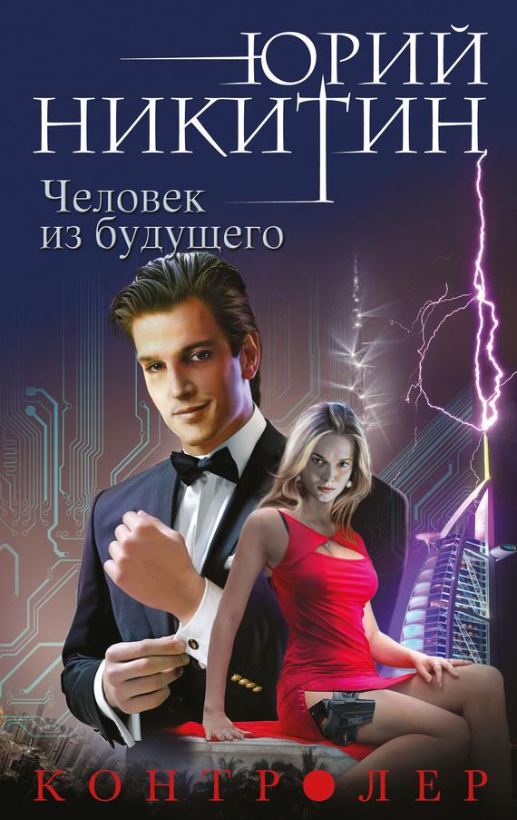 Юрий Никитин «Человек из будущего»