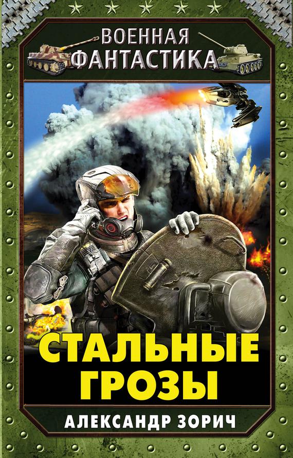 Александр Зорич «Стальные грозы»