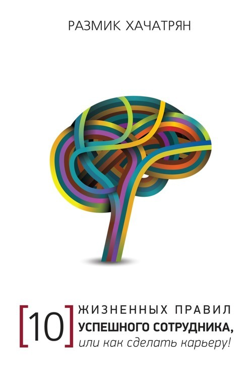 Обложка книги 10 Жизненных правил Успешного сотрудника, или как сделать Карьеру!