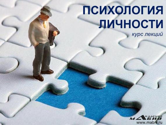 Станислав Махов «Психология личности»