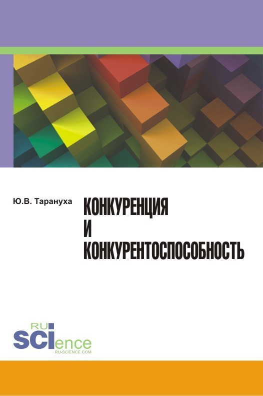 Обложка книги. Автор - Юрий Тарануха