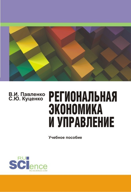 Обложка книги. Автор - Светлана Куценко