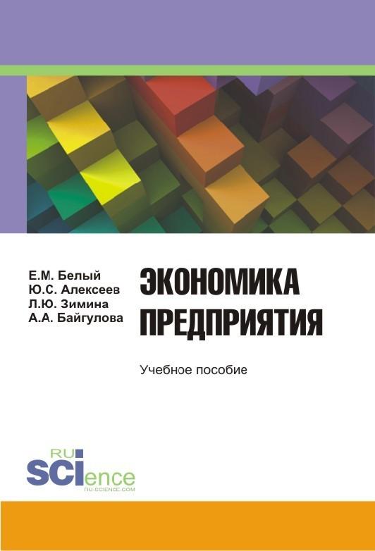 Обложка книги. Автор - Юрий Алексеев