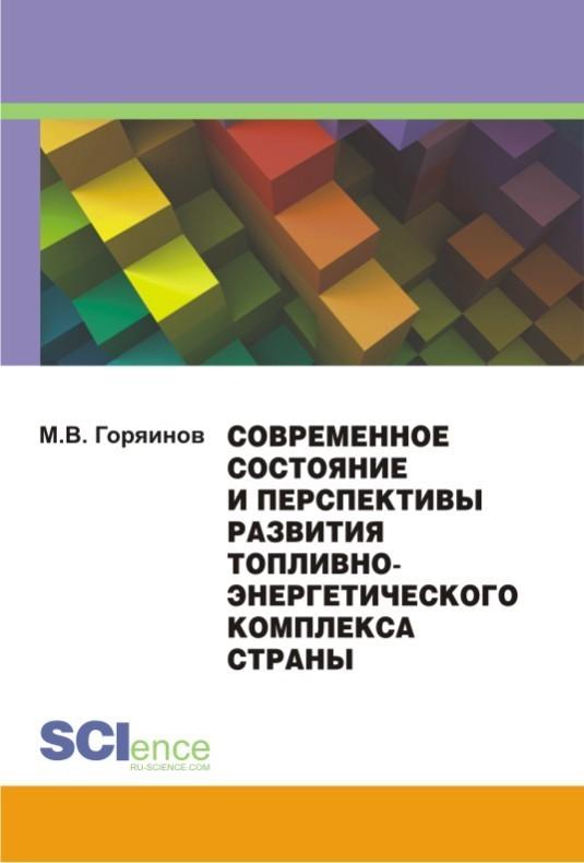 фото обложки издания Современное состояние и перспективы развития топливно-энергетического комплекса страны