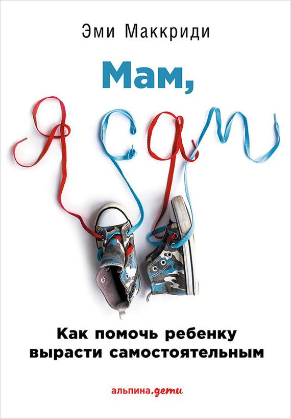 «Мам, я сам!» Как помочь ребенку вырасти самостоятельным