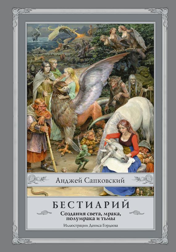 Анджей Сапковский «Бестиарий. Создания света, мрака, полумрака и тьмы»
